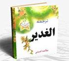 کتاب الغدیر