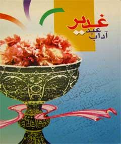 آداب عید غدیر