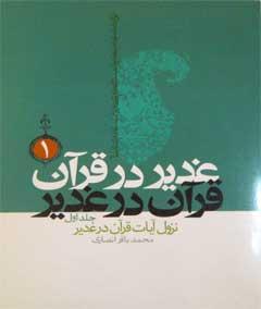غدیر در قرآن 1