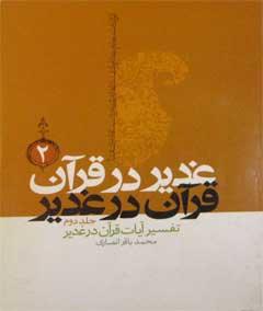 غدیر در قرآن 2