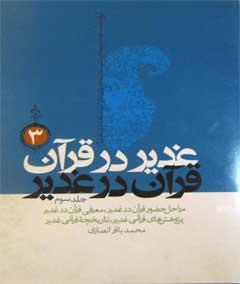 غدیر در قرآن 3