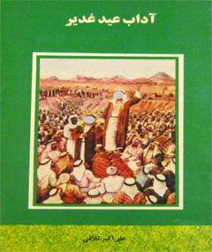 کتاب آداب عید غدیر