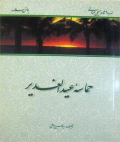 حماسه عید الغدیر