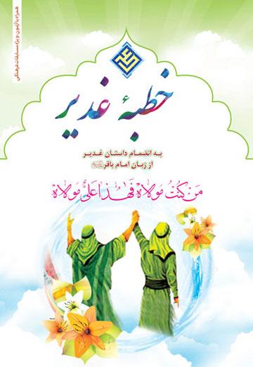 خطبه غدیر به انضمام داستان غدیر از زبان امام باقر(علیه السلام)