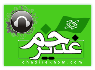 خطبه غدیر فارسی 2
