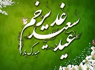 عید غدیر- کریمی
