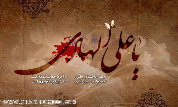 شهادت امام هادی علیه السلام
