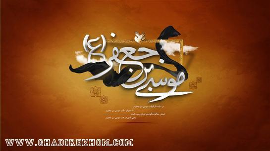 شهادت امام موسی کاظم علیه السلام