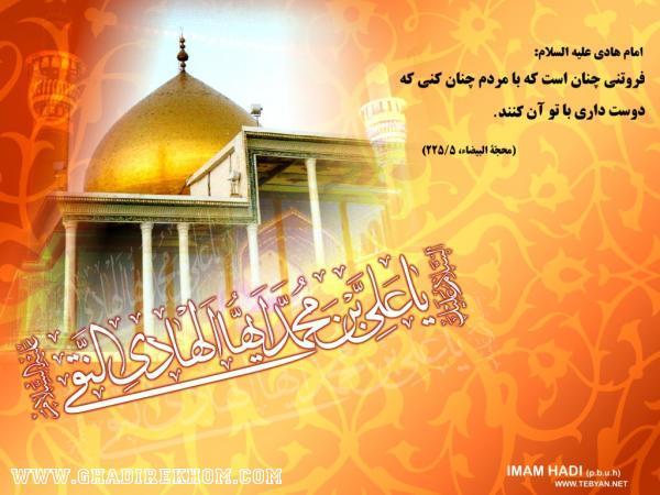 ولادت امام هادی (علیه السلام)