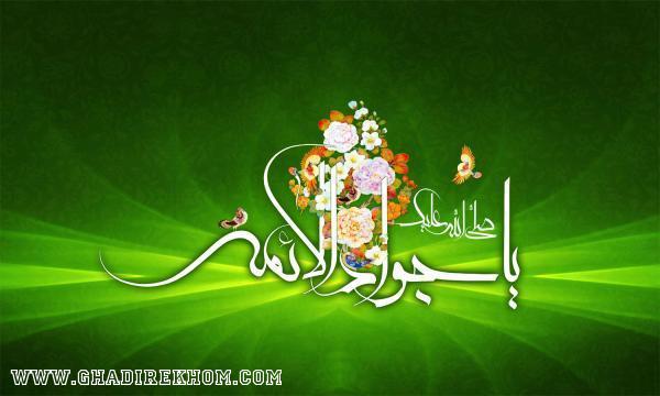 امام محمد تقی علیه السلام