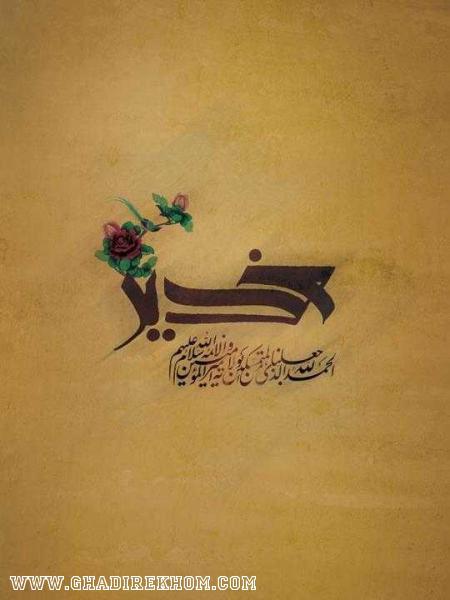 عید غدیر خم 91
