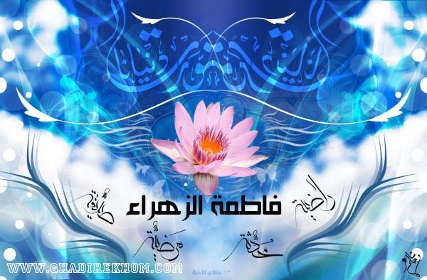 حضرت فاطمه سلام الله علیها