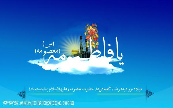 حضرت معصومه سلام الله علیها