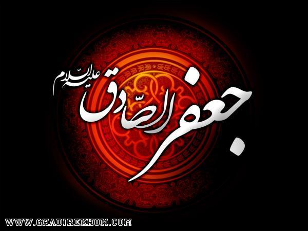 امام صادق علیه السلام