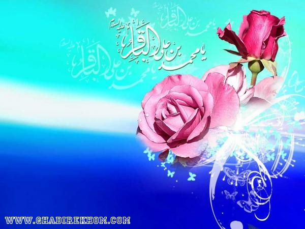 امام محمد باقر علیه السلام