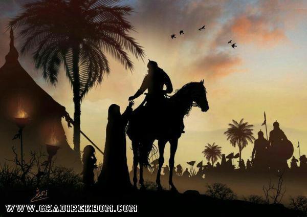پوستر خداحافظی امام حسین علیه السلام با حضرت زینب سلام الله علیها