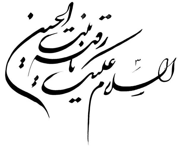 رقیه سلام الله علیها