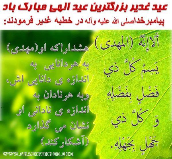 کارت تبریک جهت تبریک عید غدیر
