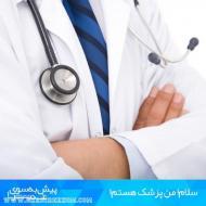 سلام  من «پزشک» هستم