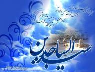 ولادت امام سجاد علیه السلام