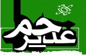 پخش آزمایشی شبکه تلویزیونی اینترنتی غدیر خم