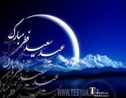 کسانی که از درک سرّ عید فطر عاجزند
