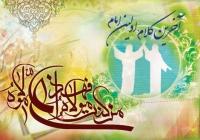 آیا ما قدرت انتخاب امام را داریم ؟