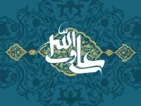چرا حضرت علی- علیه السلام- با خلفاء همکاری کردند؟
