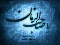 چرا برای سلامتی امام زمان(عج) دعا می كنیم؟
