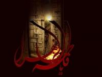 شهادت حضرت فاطمه سلام الله علیها