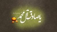 اهمیت نماز از دیدگاه امام صادق علیه السلام