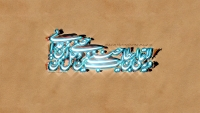 خطابه غدیر فراز چهارم - معرفی علی بن ابیطالب(ع)