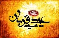 عید قربان تجلی جمال الهی