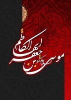 امام غریبی که بر دلها حکومت کرد