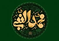 بعثت حضرت محمد صلی الله علیه و آله
