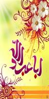 عالم همه مست از گل رخسار حسین است