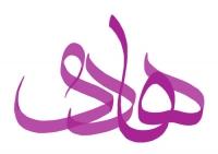 نقش امام هادي(ع) در انديشه مهدويت (1)