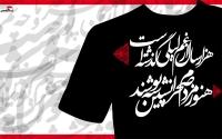 تاریخ عزاداری امام حسین علیه السلام در جهان