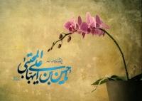 آخرین پیام امام حسن مجتبی صلوات الله علیه
