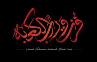 پیام امیرالمؤمنین علی ابن ابیطالب علیهم السلام در آخرین روزهای زندگانی شریفش