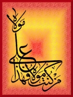 عيد غدير در سيره ائمه معصوم علیهم السلام