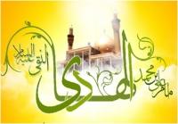 شمه ای از فضایل امام هادی(علیه السلام)
