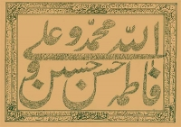 آیه مباهله دلیل امامت حضرت علی علیه السلام