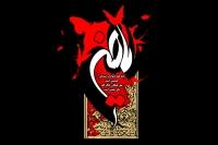 قدرت اشك بر حسين(علیه السلام)